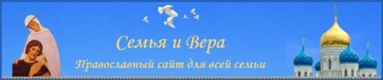 Православный семейный сайт - Семья и Вера