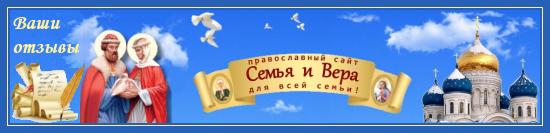 Отзывы, сайт Семья и Вера