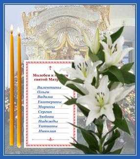 Молебен, лилия и свеча к мощам святой Матроны