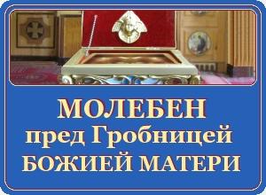 Молебен пред Гробницей Божией Матери. Записки в храм