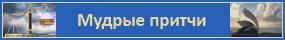http://semyaivera.ru/wp-content/uploads/2011/12/Nazidatelnyie-pritchi.png