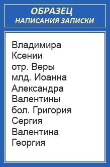Образец написания записки
