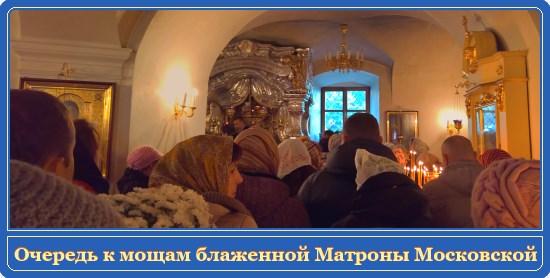 Очередь к мощам блаженной Матроны Московской