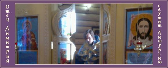 Отец Димитрий служит в храме Литургию