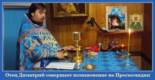 Отец Димитрий совершает поминовение в храме