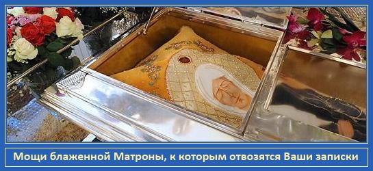 Письмо святой Матроне, написать, передать