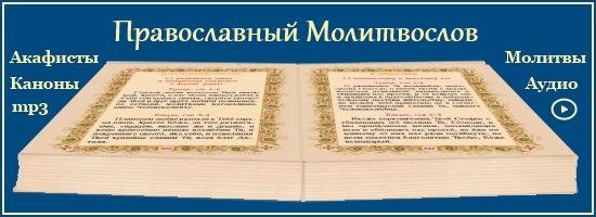молитвы, акафисты, mp3