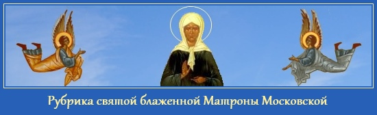 Рубрика святой блаженной Матроны Московской