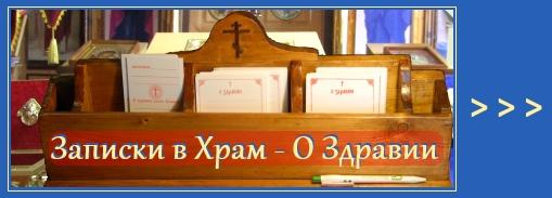 Записки в Храм. О Здравии. Заказать