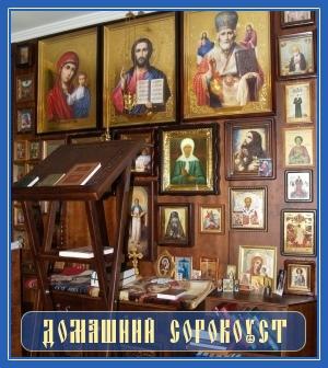 Домашний Сорокоуст, Матрона Московская, акафист