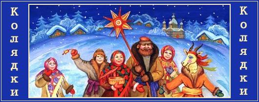 Колядки Рождественские