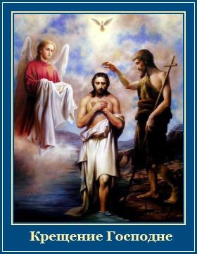 Крещение Господне - икона