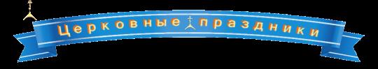 Церковные праздники - православные