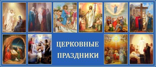 Церковные праздники - празднование