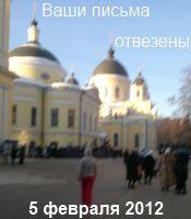 Письмо Святой Матроне Московской. 5 февраля