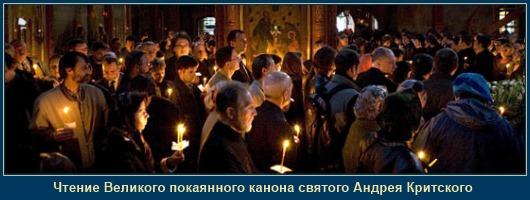 Великий покаянный канон святого Андрея Критского