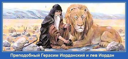 Преподобный Герасим и лев
