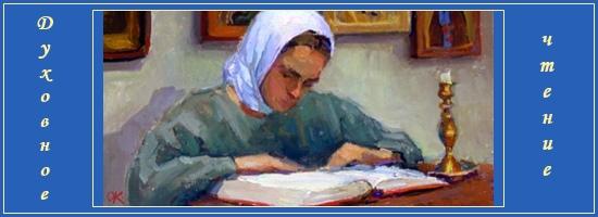Духовное чтение - книга