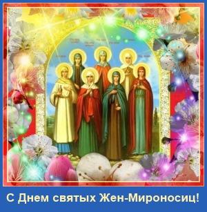 С Днем святых Жен-Мироносиц