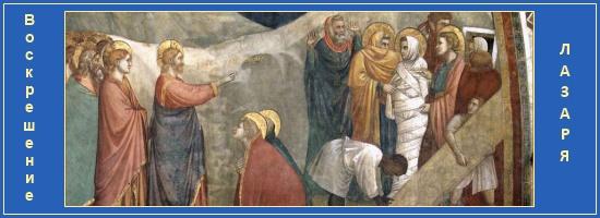Воскрешение Четырехдневного Лазаря