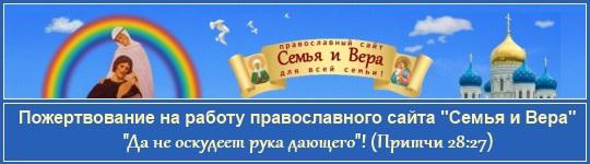 Поддержка православной работы сайта Семья и Вера