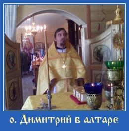 о. Димитрий в алтаре