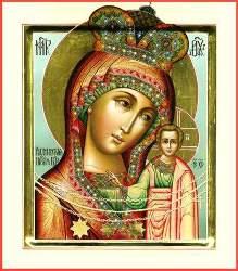 Каплуновская (Казанская) икона Божией Матери