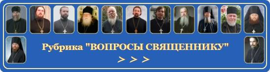 Рубрика - Вопросы священнику