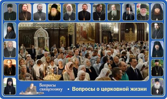 Вопросы о церковной жизни