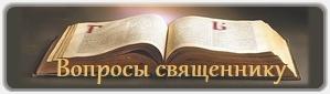 Вопросы священнику. Книга