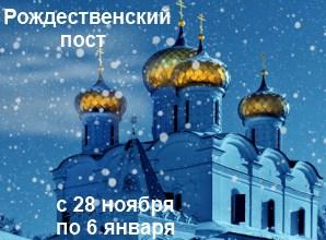 Рождественский пост в 2012 году