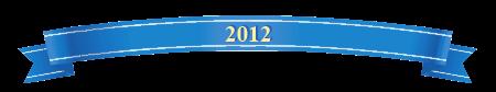 2012 год
