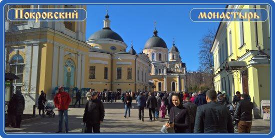 Покровский монастырь. Святая блаженная Матрона
