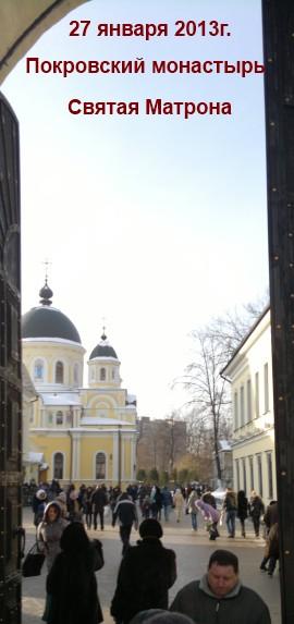 Поездка в Покровский монастырь - 27 января 2013