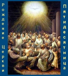 Рождение святой Церкви - Пятидесятница