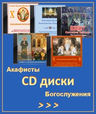 CD Диски, Акафисты, Богослежения, купить
