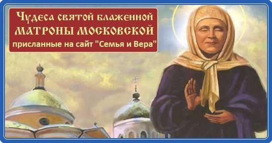 Чудеса святой блаженной Матроны Московской
