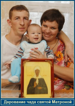 Дарование чада святой Матроной