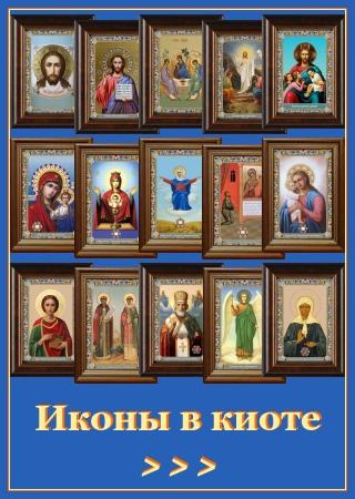Иконы в киоте. Православный интернет магазин