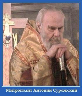 Митрополит Антоний Сурожский - проповеди