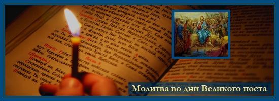 Молитва в Вербное Воскресенье