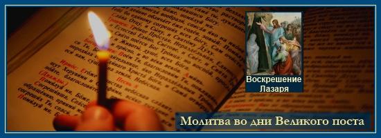 Молитва во дни Великого поста - Лазарева Суббота