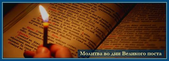 Молитва во дни Великого поста