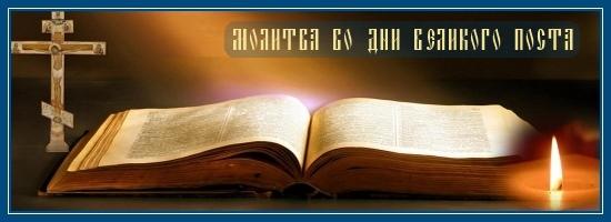 Молитвы во дни Великого поста, 2