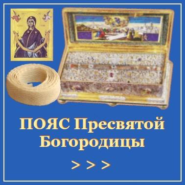 Пояс Пресвятой Богородицы. Купить