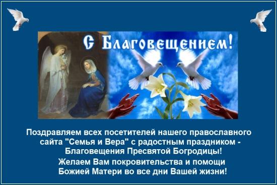 Поздравляем с праздником Благовещения!