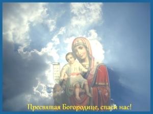 Пресвятая Богородице спаси нас