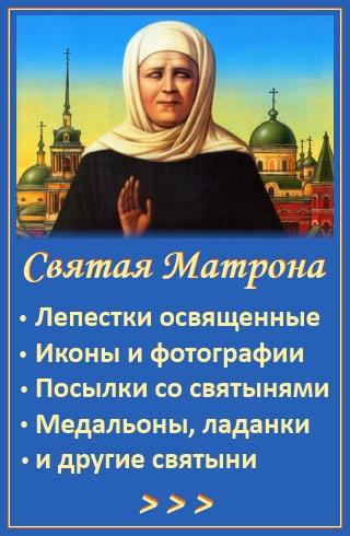 Святыни святой Матроны Московской, купить