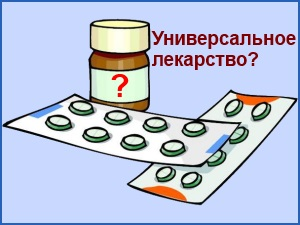 Универсальное лекарство