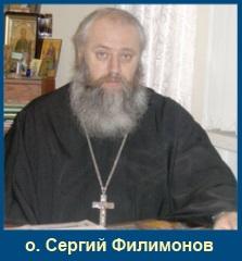 о. Сергий Филимонов